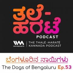 Ep. 53: ಬೆಂಗಳೂರಿನ ನಾಯಿಗಳು. The Dogs of Bengaluru.