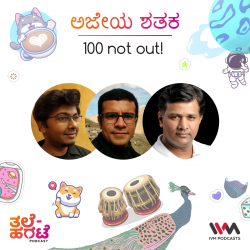 Ep. 100: ಅಜೇಯ ಶತಕ: 100 Not Out!