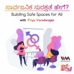 Ep. 96. ಸಾರ್ವಜನಿಕ ಸುರಕ್ಷತೆ ಹೇಗೆ? Building Safe Spaces for All