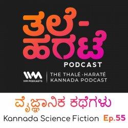 Ep. 55: ವೈಜ್ಞಾನಿಕ ಕಥೆಗಳು. Kannada Science Fiction.