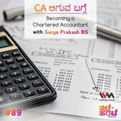 Ep. 89: CA ಆಗುವ ಬಗೆ. Becoming a Chartered Accountant.