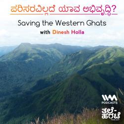 Ep. 102. ಪರಿಸರವಿಲ್ಲದೆ ಯಾವ ಅಭಿವೃದ್ಧಿ? Saving the Western Ghats