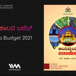 Ep. 90. ಕೊರೊನ ಕಾಲದ ಬಜೆಟ್. Karnataka Budget 2021