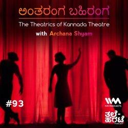 Ep. 93: ಅಂತರಂಗ ಬಹಿರಂಗ. The Theatrics of Kannada Theatre.