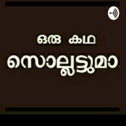 പ്രേതങ്ങളുടെ ഡോക്ടര് The Sixth Sense M. Night Shyamalan Film Malayalam story