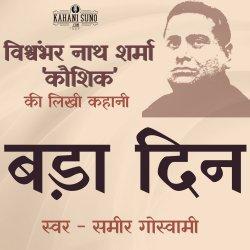 बड़ा दिन - विश्वंभर नाथ शर्मा 'कौशिक' की लिखी कहानी   Bada Din - By Vishwambharnath Sharma Koushik