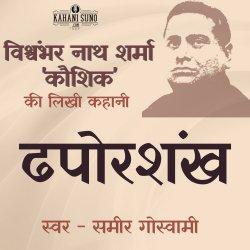 ढपोरशंख - विश्वंभर नाथ शर्मा 'कौशिक' की लिखी कहानी   Dhaporshankh - By Vishwambharnath Sharma Koushik