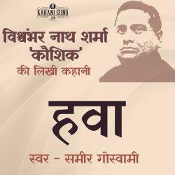 हवा - विश्वंभर नाथ शर्मा 'कौशिक' की लिखी कहानी   Hawa - A Story By Vishwambharnath Sharma Koushik