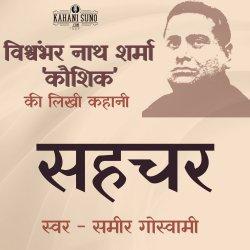 सहचर - विश्वंभर नाथ शर्मा 'कौशिक' की लिखी कहानी   Sahchar - By Vishwambharnath Sharma Koushik