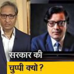 रवीश कुमार का प्राइम टाइम : क्या अर्णब का ये चैट राष्ट्रीय सुरक्षा से खिलावाड़ का केस नहीं?
