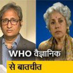 रवीश कुमार का प्राइम टाइम: क्या WHO ने लॉकडाउन  का सुझाव दिया है ?