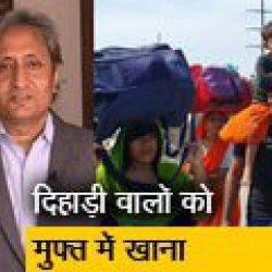 रवीश कुमार का प्राइम टाइम: रोज कमाने, रोज खाने वालों पर पाबंदियां भारी