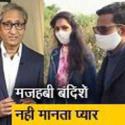 रवीश कुमार का प्राइम टाइम : यूपी के लव जिहाद कानून से घबराए शमीम-सिमरन ने दिल्ली में तलाशा ठिकाना