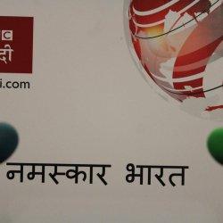 73: 27 नवंबर, दिन मंगलवार का 'नमस्कार भारत' सुनें मोहम्मद शाहिद से.