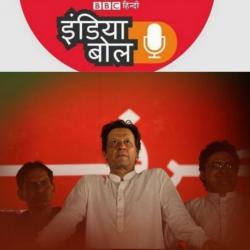 28 जुलाई का बीबीसी इंडिया बोल सुनें संदीप सोनी के साथ-