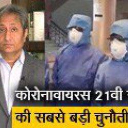 रवीश कुमार का प्राइम टाइम: लॉकडाउन- पैदल चलते मज़दूरों की हालत का ज़िम्मेदार कौन?