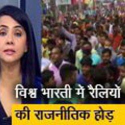 प्राइम टाइम : बंगाल की विरासत और सियासत पर सवाल