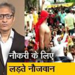 रवीश कुमार का प्राइम टाइम : सरकार है कहां, बेरोज़गार हैं यहां