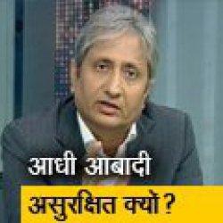 रवीश कुमार का प्राइम टाइम: GDP क्यों डूब रही है? हैदराबाद रेप को लेकर सियासी धूर्तों से बचें