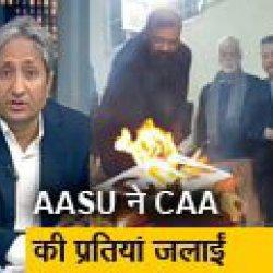 रवीश कुमार का प्राइम टाइम: बीहू के त्योहार के दौरान भी दिखा CAA का विरोध
