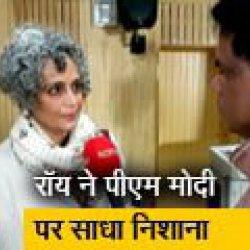 रवीश कुमार का प्राइम टाइम: क्या PM मोदी अपनी डिग्री और बर्थ सर्टिफिकेट दिखाएंगे - अरुंधति रॉय