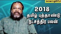 2018 தமிழ் புத்தாண்டு நட்சத்திர பலன்கள் : Star Predictions for Tamil New Year