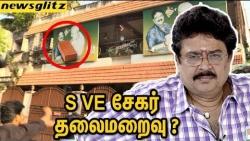 எஸ்.வி.சேகர் தலைமறைவு? | Cops register case against S Ve Shekher | Latest News