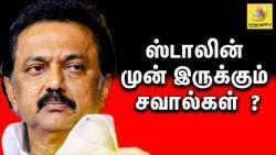 ஸ்டாலின் முன் இருக்கும் சவால்கள் : Challenges awaiting for MK Stalin after Kalaignar | Latest News