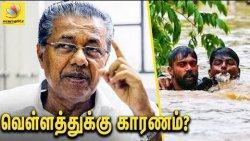மவுனம் கலைத்த பிரனாயி விஜயன் : CM Pinarayi Vijayan Opens Up on the Kerala Flood | Latest News