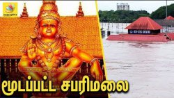 திறப்பது எப்போது ? : Sabarimala Ayyappa Current Situation | Kerala Flood 2018