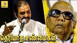 கலைஞர் பற்றி தெரியாத உண்மைகள் : Vairamuthu Emotive Speech about Kalaignar | DMK Latest News