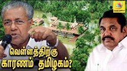 வெள்ளத்திற்கு காரணம் தமிழகமா ? : Kerala points Tamil Nadu for the Flood | Latest News