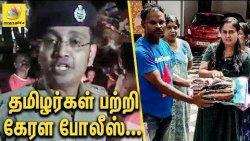 தமிழர்களை பெருமை படுத்திய கேரள போலீஸ் : Kerala Police Overwhelmed Speech on TamilNadu People