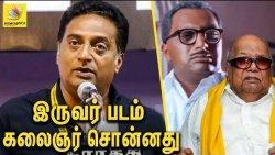 இருவர் படம் பற்றி கலைஞர் சொன்னது : Actor Prakash Raj About Kalaignar | Latest Speech