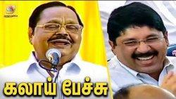 அரங்கையே சிரிக்கவைத்த துரைமுருகன் : Durai Murugan Funny Speech to Dayanidhi | DMK President Stalin