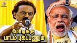மோடி அரசுக்கு பாடம் புகட்டுவோம் வா ! Stalin Fiery Speech against Modi | DMK President Meet