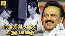 ஸ்டாலின் கடந்து வந்த பாதை : Stalin from DMK Youth Campaigner to President | Latest News
