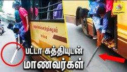 பட்டா கத்தியுடன் கல்லூரிக்கு போகும் மாணவர்கள் : Chennai College Students using swords in Public Bus
