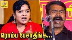 மேடை கிடைச்சுதுனு ரொம்ப பேசாதீங்க : Sundaravalli against Seeman for not attending Kalaignar Funeral