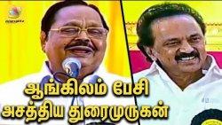 ஆங்கிலத்தில் பேசி அசத்திய துரைமுருகன் : Durai Murugan Cool English Speech | DMK President Meet
