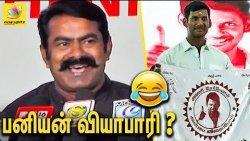 விஷாலை கலாய்த்த சீமான் : Seeman funny speech on Vishal Party Flag | Makkal Nala Iyakkam