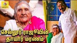 செல்லூர் ராஜூவின் தாயார் மரணம் : Minister Sellur Raju's mother Passed Away | RIP