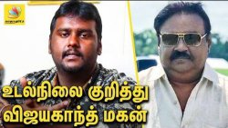 கேப்டனுக்கு என்ன ஆச்சு ? விஜயகாந்த் மகன் உருக்கம் : Vijayakanth Son about his Dad Health