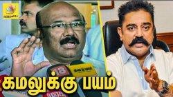 கமலுக்கு தேர்தல்ன்னாலே பயம் | Jeyakumar comment on kamal Hassan politics | latest speech