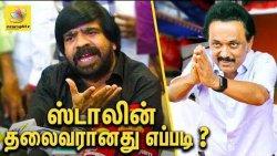 எப்படி தலைவர் ஆனாரு ? : T Rajendar hilarious speech against Stalin Leadership | Latest News