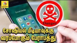 Social Media-க்கு வரப்போகும் பேராபத்து : Google, Facebook, Amazon in Anti Trust Situation   Trump