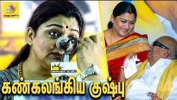 கொச்சை படுத்தி எல்லாம் பேசுனாங்க : Kushboo in Tears | DMK Kalaignar Politics