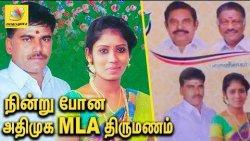 அதிமுக MLA -க்கு நிச்சயிக்கப்பட்ட பெண் மாயம் : ADMK MLA aged 43 to marry 23 Old Girl | Latest News
