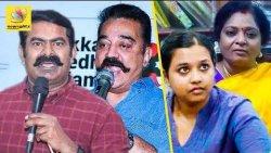 சோபியா கைது பற்றி சீமான் - கமல் ஆவேசம் : Kamal & Seeman about Tuticorin Student Sophia | Tamilisai