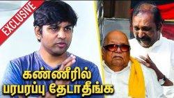 கண்ணீரில் பரபரப்பு தேடாதீங்க : Kabilan Vairamuthu about his DAD's Tears for Kalaignar | Interview